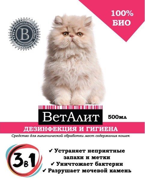 Средство Веталит для кошек